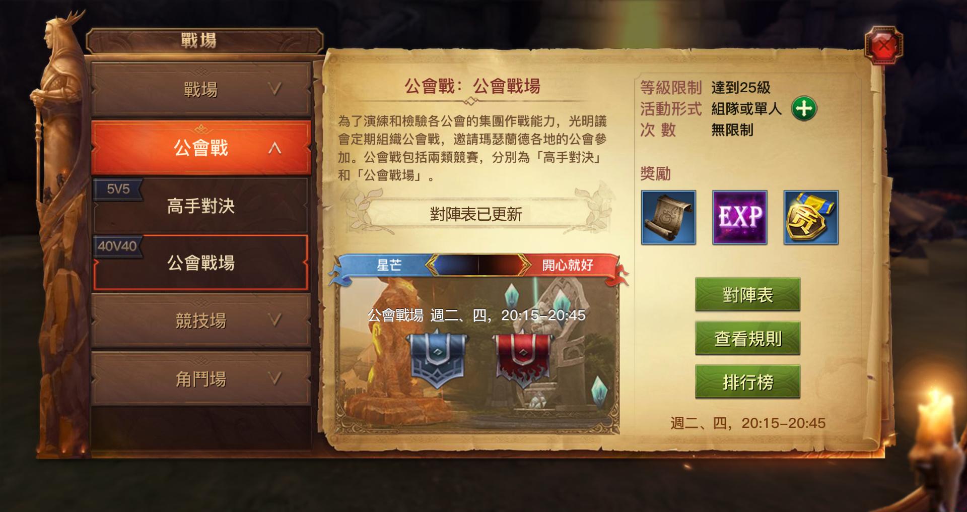 《光明之戰》今日上市 iOS及Android雙平台齊發 同步釋出PC版 上市活動 組隊推王奪1,000萬現金