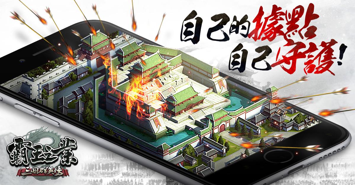 《三國群英傳-霸王之業》首曝野外據點玩法! 全新攻略影片釋出!