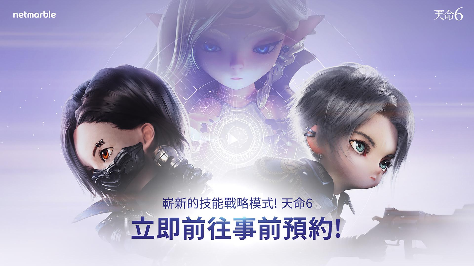 網石遊戲旗下全新RPG手遊《天命6》開放事前預約活動