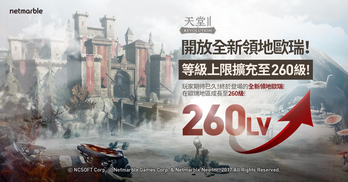 MMORPG手遊《天堂2:革命》重大改版登場