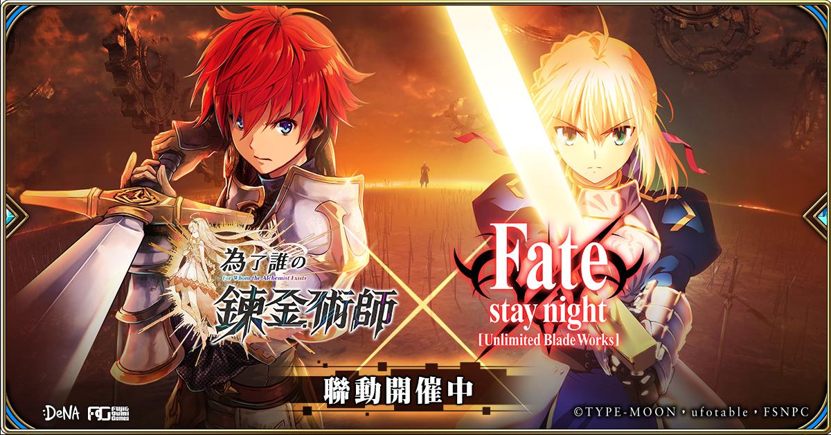繁中版《為了誰的鍊金術師》x《Fate/stay night [UBW]》跨界聯動正式登場