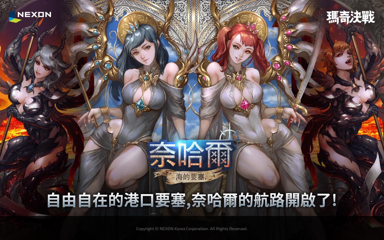 """《瑪奇決戰》二周年紀念! 推出全新一季""""SFN 海的要塞奈哈爾"""""""