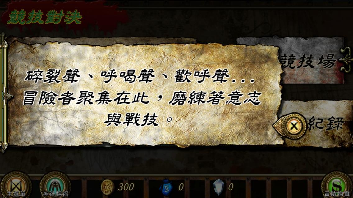 《符文重生》最新改版,挑戰訓練場精進戰技