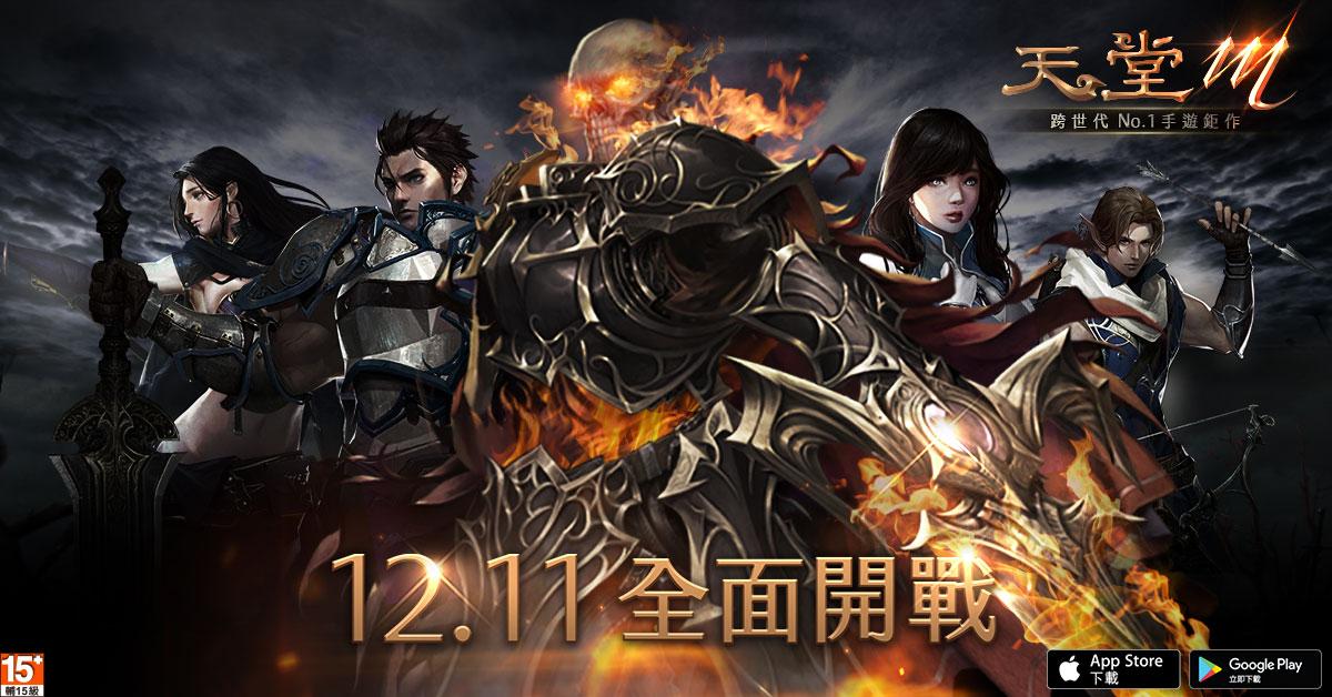 全台矚目!《天堂M》中文版雙平台12月11日正式上市! 「血盟召集令」活動開跑 全台超商發行限量「再戰手遊包」