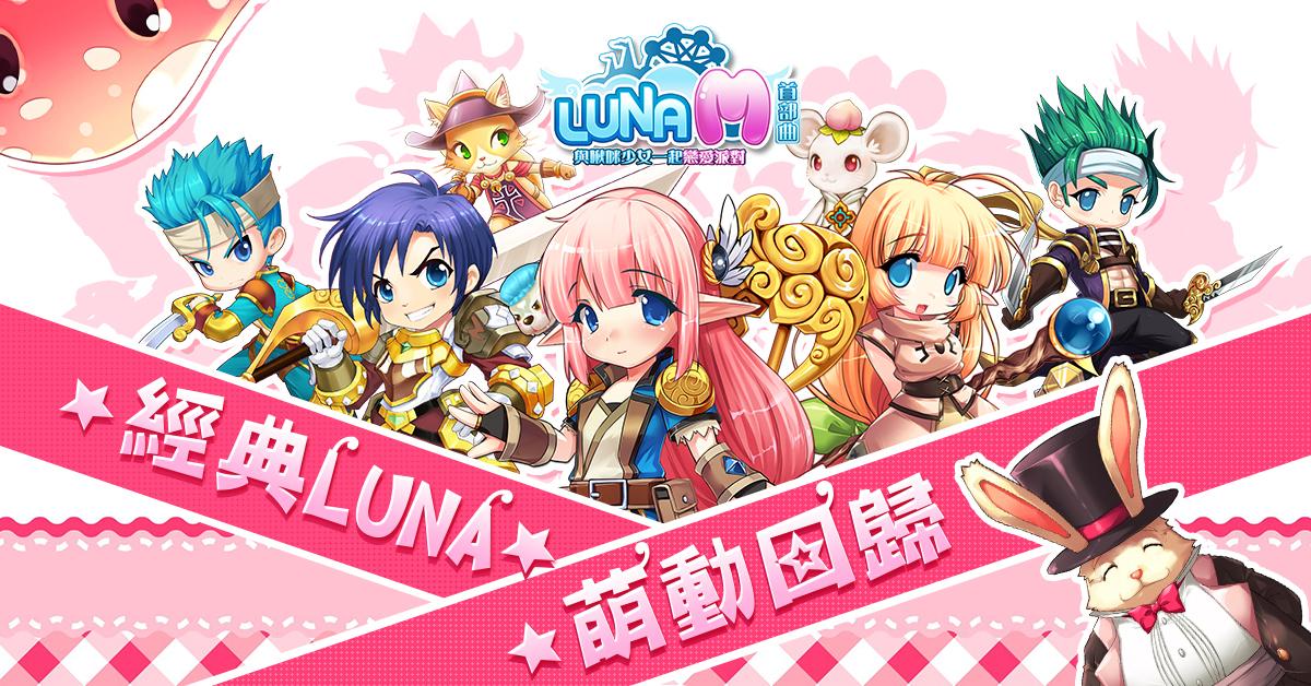 《Luna M(首部曲)》預注冊突破30萬人!百變時裝首次釋出