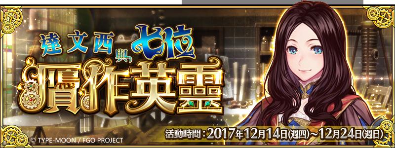 《Fate/Grand Order》達文西與七位贗作英靈活動開跑! 人氣英靈貞德[Alter]同步限時登場!