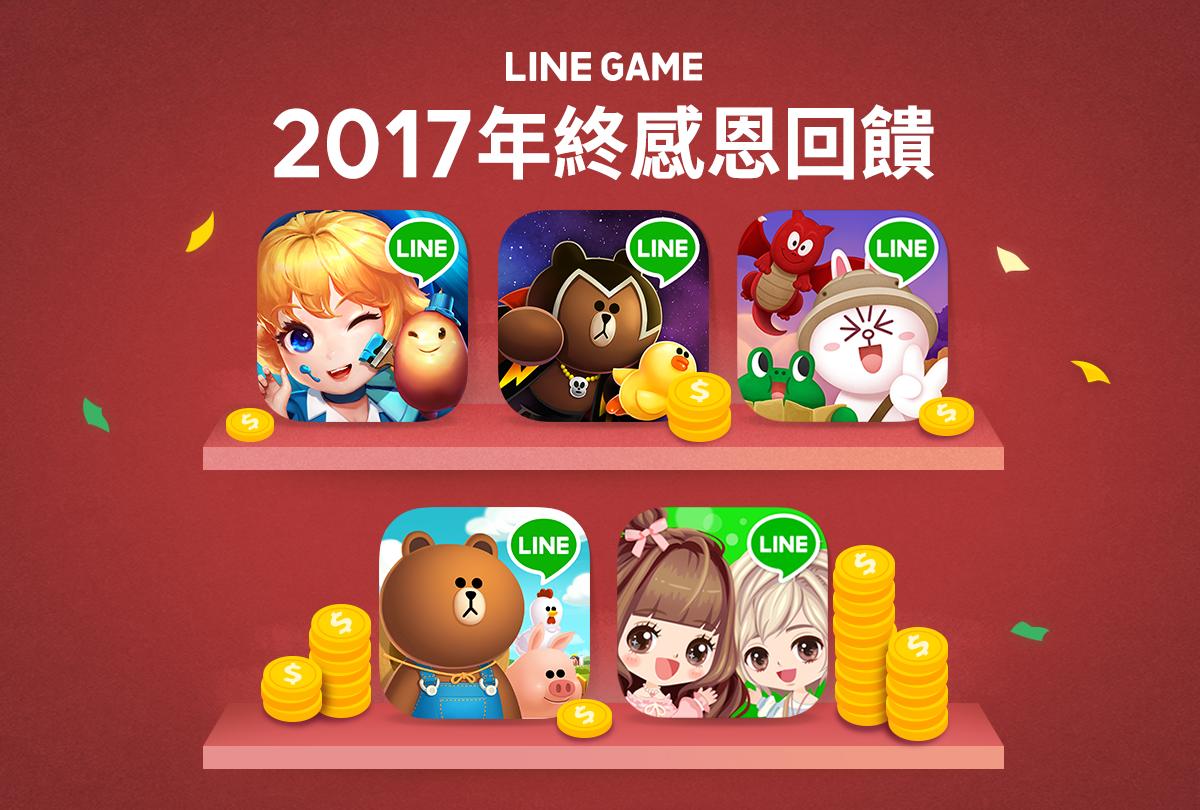 台灣限定  LINE GAME首推年終感恩企劃  豪華好禮回饋玩家