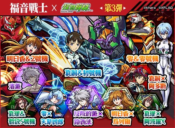 【福音戰士×怪物彈珠】 第3彈合作活動12月8日中午展開!