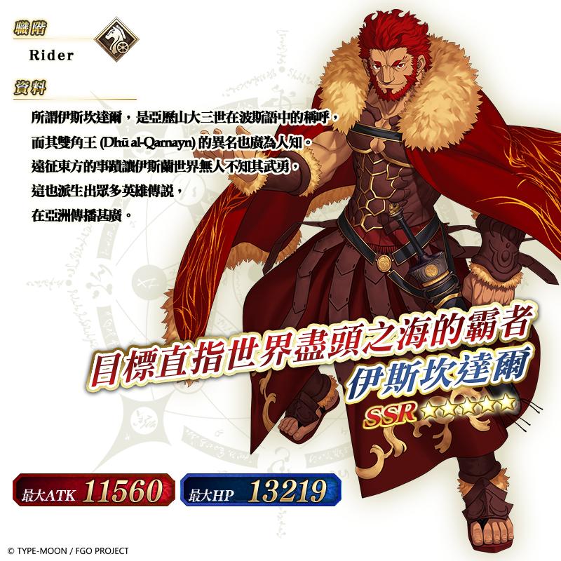 《Fate/Grand Order》X《Fate/Zero》聯動活動12月29日啟動! 《Fate/Accel Zero Order》全新劇情,改寫第四次聖杯戰爭!