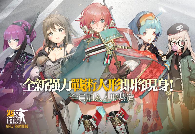 《少女前線》全新戰術人形登場!領軍突破次元壁,迎向各種嘉年華!