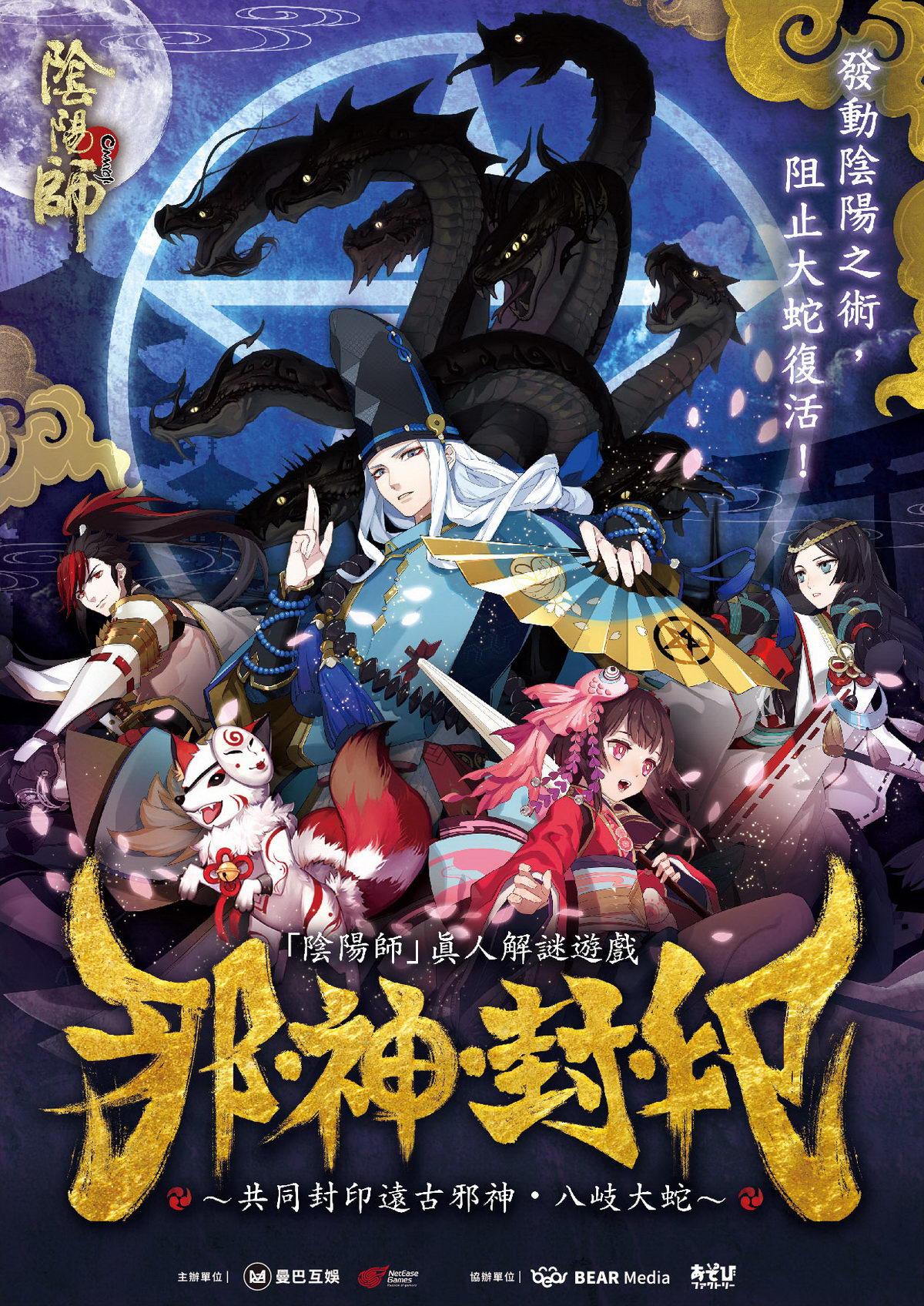 和風幻想RPG手遊《陰陽師Onmyoji》× 真人解謎遊戲即將展開 台北、高雄、東京、大阪、香港,五大城市連袂舉辦!