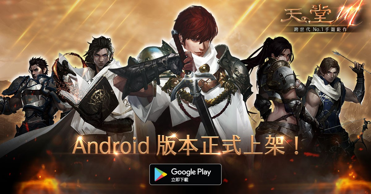 《天堂M》Android版本正式上架  即日起開放下載