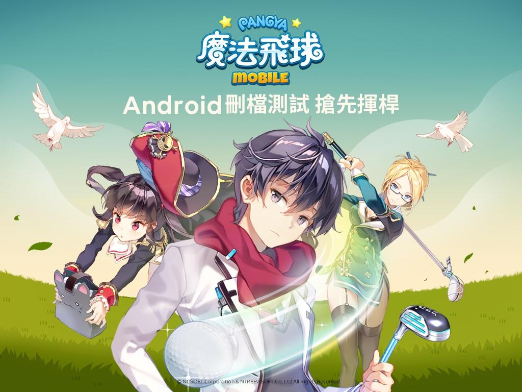 回歸預告!《LINE PANGYA 魔法飛球》12/14啟動 Android刪檔封測