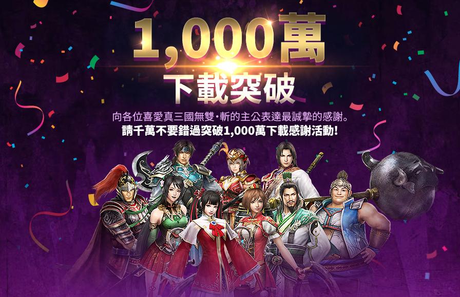 《真三國無雙・斬》 全球累積突破1,000萬下載!