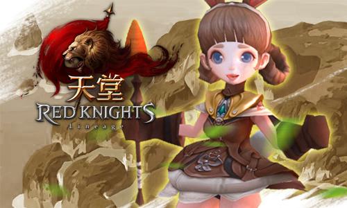 《天堂 Red Knights》熱愛蘿蔔的妹子 – 補師雅琳
