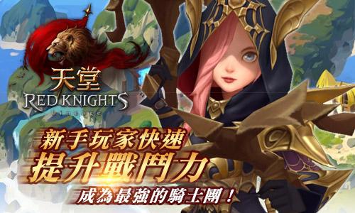 《天堂 Red Knights》新手玩家快速提升戰鬥力 成為最強的騎士團!
