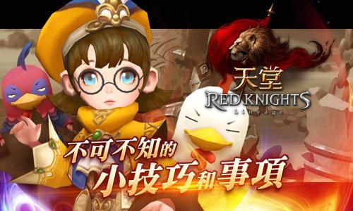 《天堂 Red Knights》不可不知的小技巧和事項