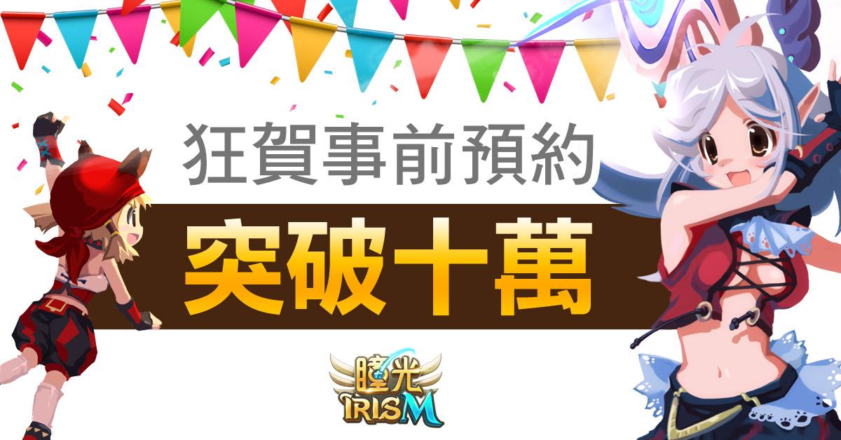 NC TAIWAN《瞳光IRIS M》事前預約突破十萬人, 為紀念加碼發送金幣5萬獎勵!
