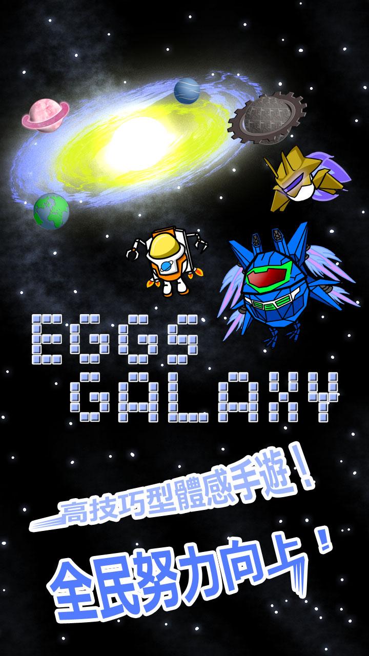 高技巧型體感手遊《Eggs Galaxy》AN版上架!1月12日全民努力向上!