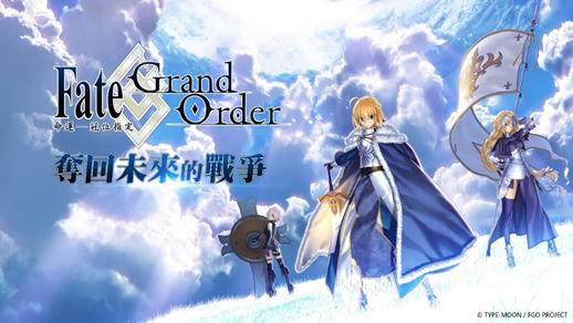 《Fate/Grand Order》正式宣布參與台北國際電玩展! 製作人鹽川洋介將現身參訪,見面會VIP資格同步募集中!