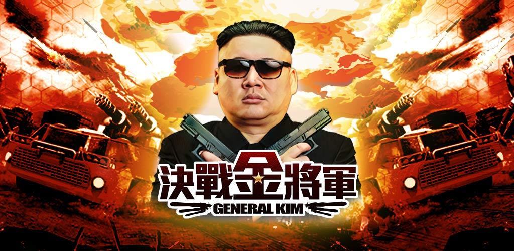 《決戰金將軍》公測今日登場,加入全球各地精英玩家結成強大聯盟