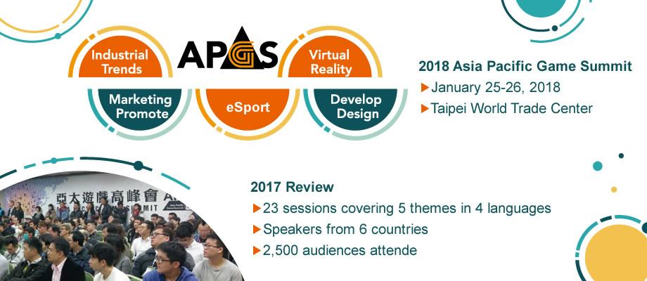 1/25-26 APGS亞太遊戲高峰會 即日起開放報名 電競議題持續發燒  玩家場次職前教戰