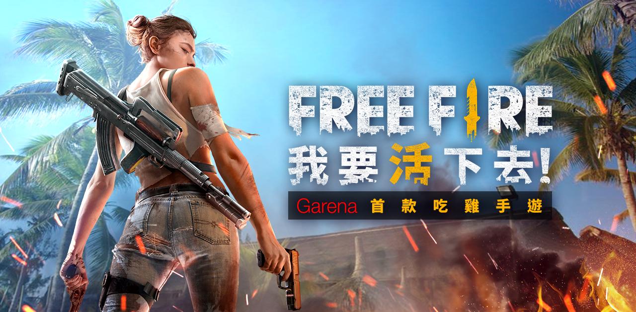 Garena 強勢出品 再創佳績  《Free Fire -我要活下去》勇奪全球 22 個國家熱門手遊第一