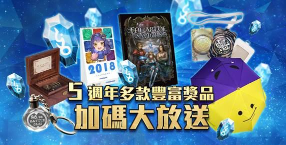 《神魔之塔》5 週年生日大派對盡在 2018 台北國際電玩展