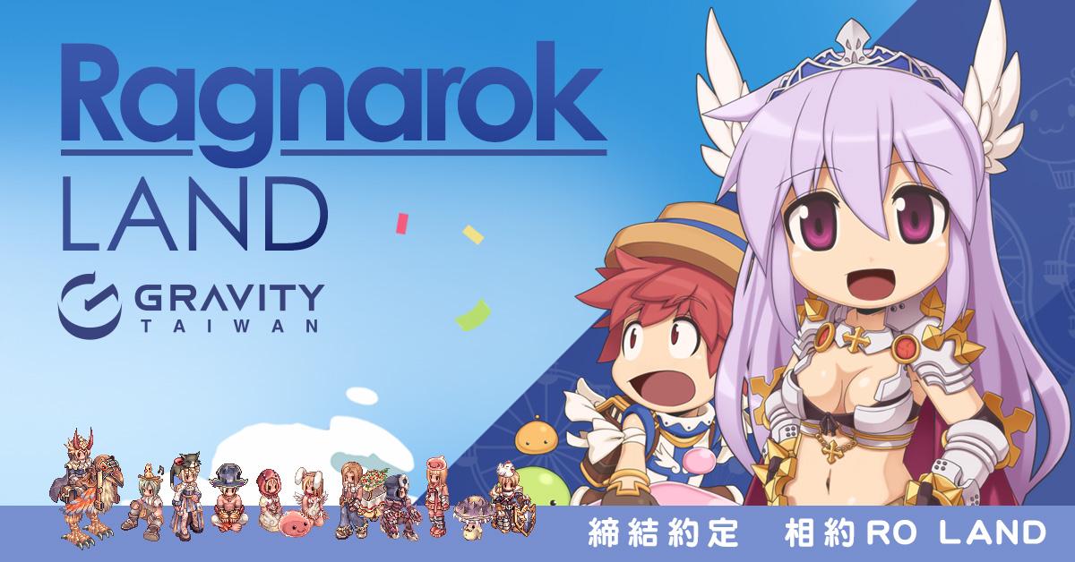 《Gravity Taiwan》2018台北電玩展展場搶先報 打造「RO仙境傳說樂園」和「電競E-Sport」兩大主題專區