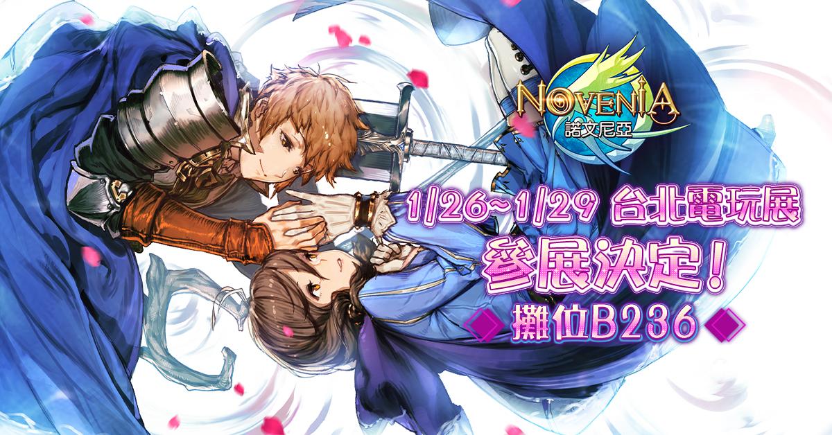 《諾文尼亞》掀起連珠風暴 官方宣佈將參展2018台北國際電玩展