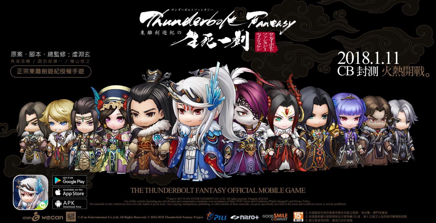 《Thunderbolt Fantasy東離劍游紀之生死一劍》 不刪檔封測今日正式開催!