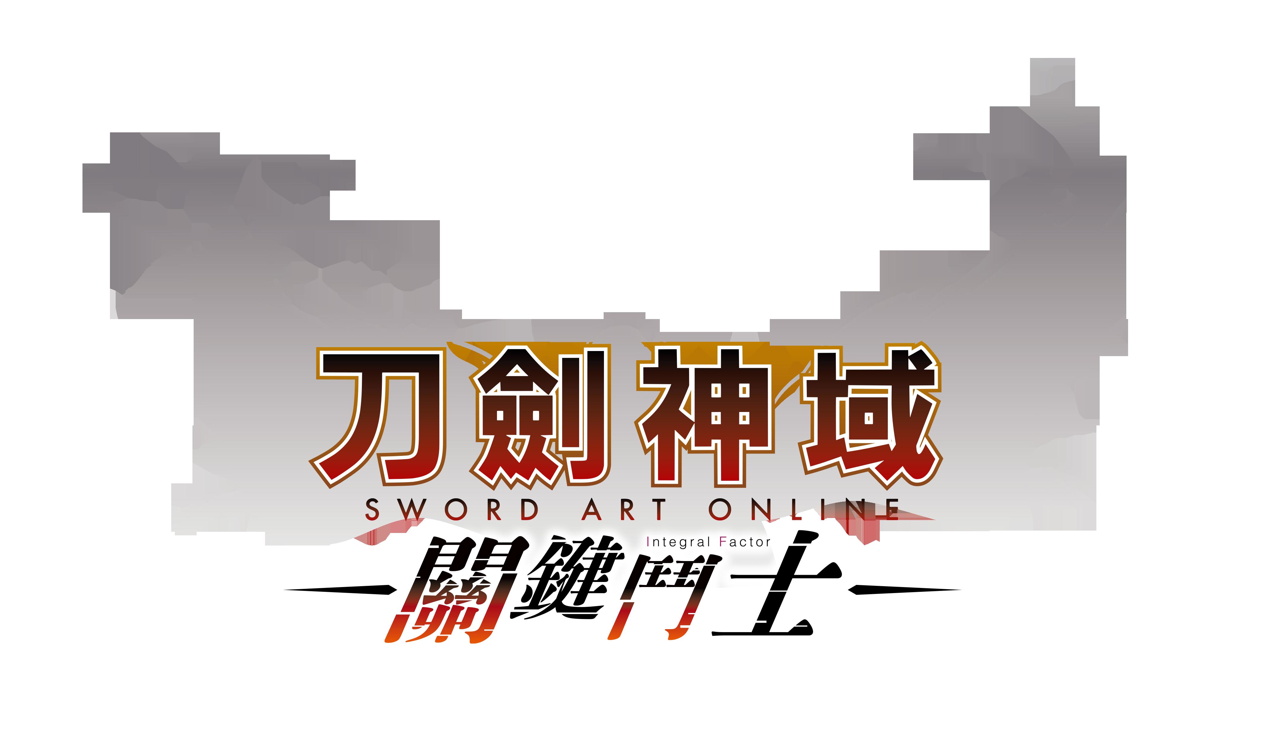 《刀劍神域 關鍵鬥士》宣佈增加遊戲發行語言 慶祝發行英文、韓文版,將有特別贈禮!