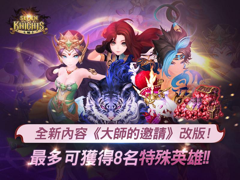 網石遊戲旗下RPG手遊《七騎士》推出「大師的邀請」和重大更新