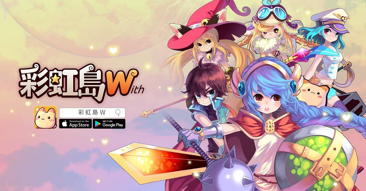 韓國經典移植2D冒險手遊《彩虹島W》代理權確定 事前預熱活動熱鬧展開!