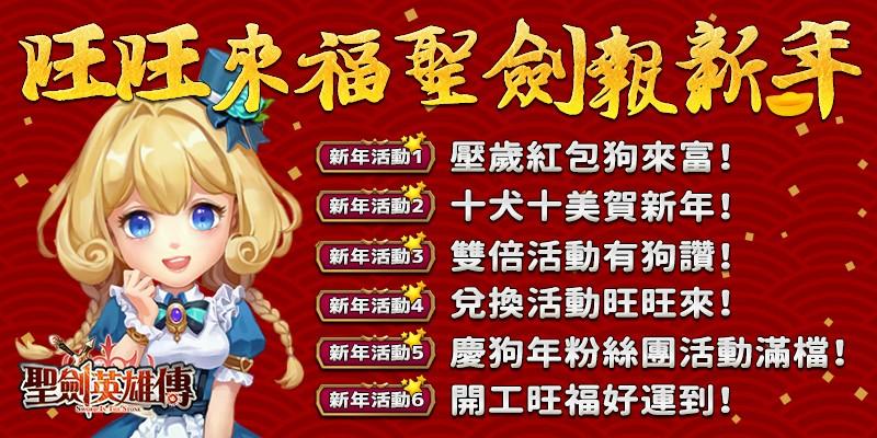 《聖劍英雄傳》歡喜迎新年 千萬好禮大Fun~頌啦!