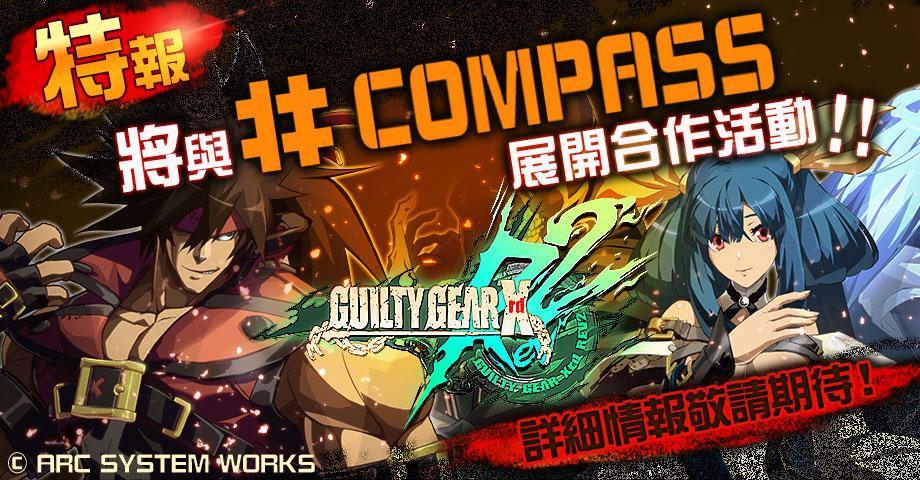 《#COMPASS-戰鬥神意解析系統-》x《GUILTY GEAR Xrd REV 2》合作決定!