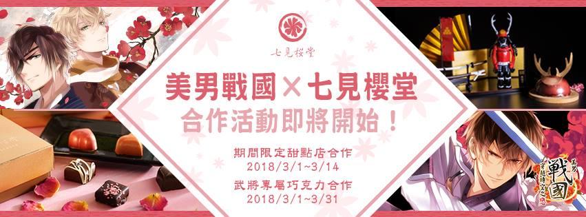 《美男戰國–穿越時空之戀》X《七見櫻堂》跨界合作推出期間限定「武將甜點」