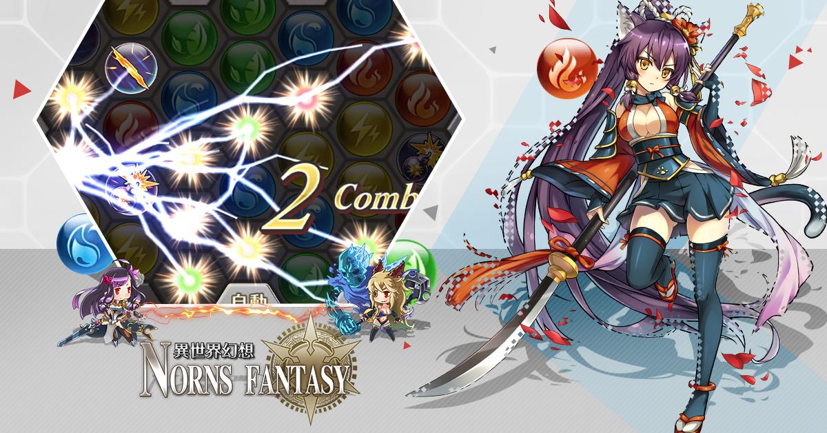 激萌二次元手遊《異世界幻想》玩法首次公開