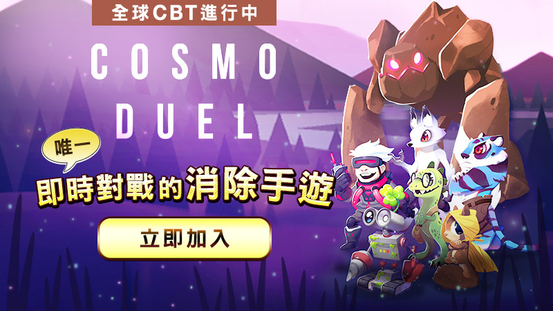 《Cosmo Duel》全球CBT 閃耀登場!