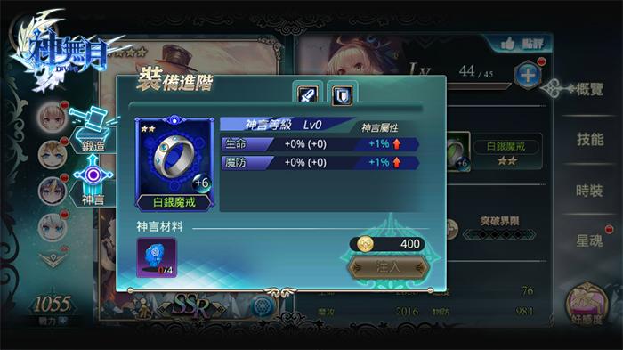 從副本中獲得鍛煉裝備的靈魂 日系MMO手遊《神無月》推出「神言系統」