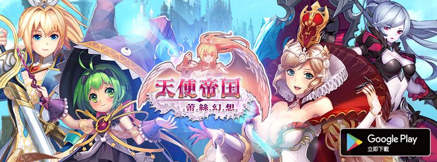 《天使帝國 蕾絲幻想》女神系戰棋類RPG登場!Android刪檔封閉測式正式展開!