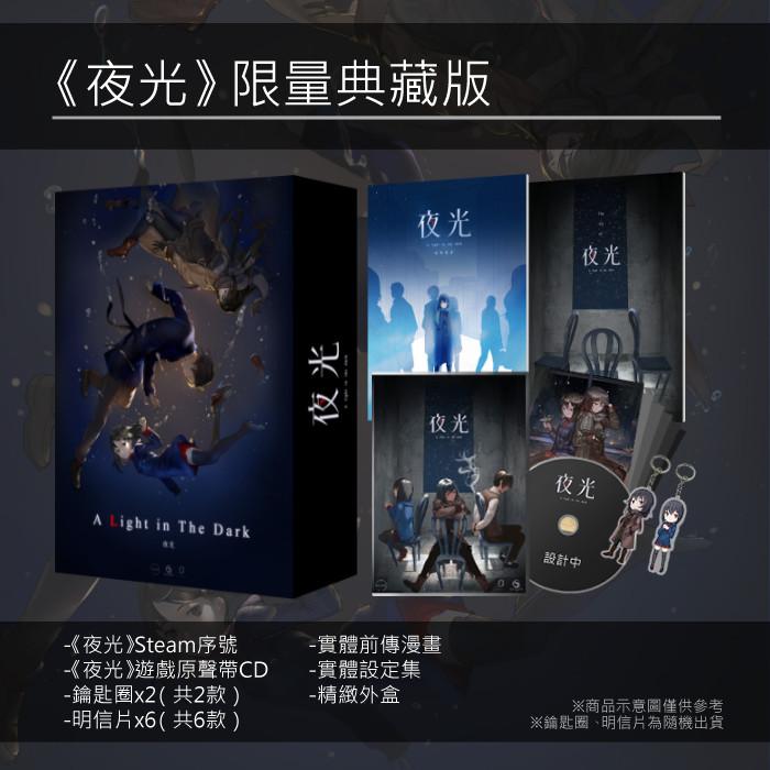 台灣團隊新作《夜光》正式開放預購 探尋晦暗社會的一絲微光