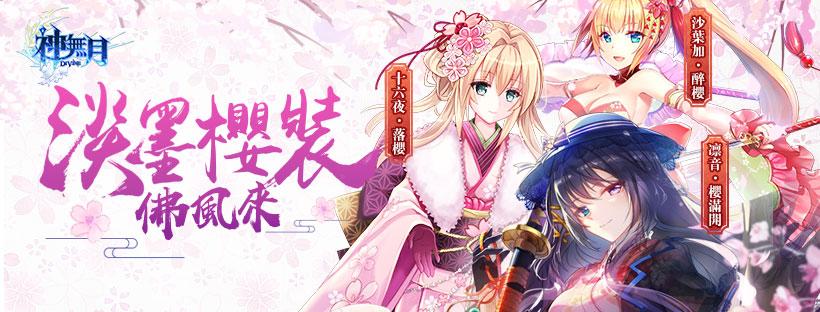 櫻裝相伴戀花開 日系MMO手遊《神無月》櫻花祭與開服百日活動本日推出!