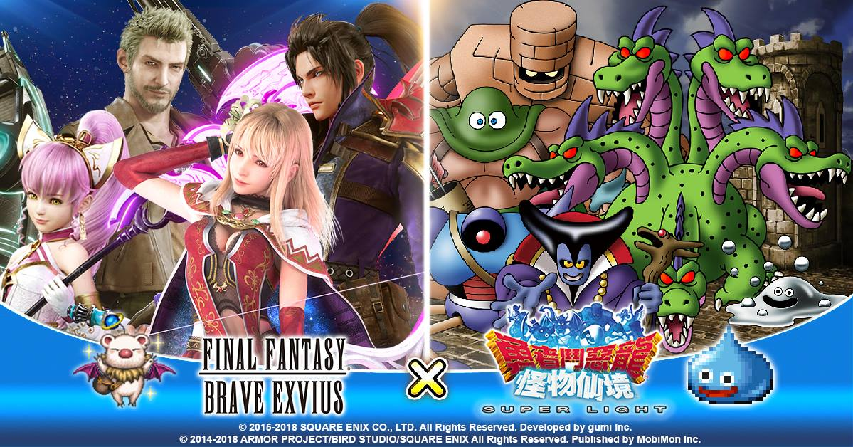 《Final Fantasy Brave Exvius》將與《勇者鬥惡龍怪物仙境Super Light》舉辦特別合作活動