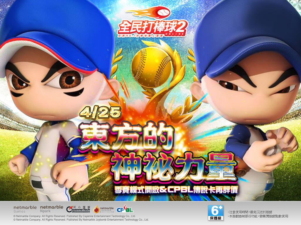 《全民打棒球2 Online》全新季賽模式火熱啟動!  「東方的神秘力量」全面發威