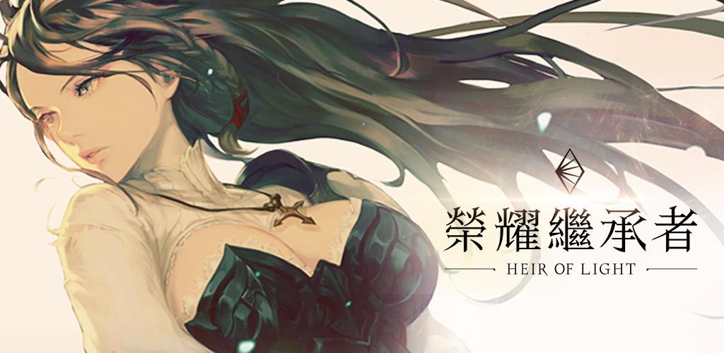 《榮耀繼承者》Ver 1.2全新5星追隨者與新增連續戰鬥功能