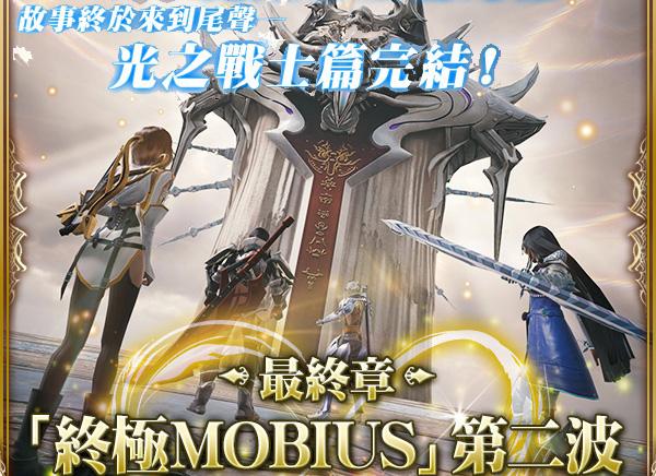 《MOBIUS FINAL FANTASY》光之戰士篇堂堂完結! 莎拉公主職業「幻想公主」、「緋紅弓手」正式登場!