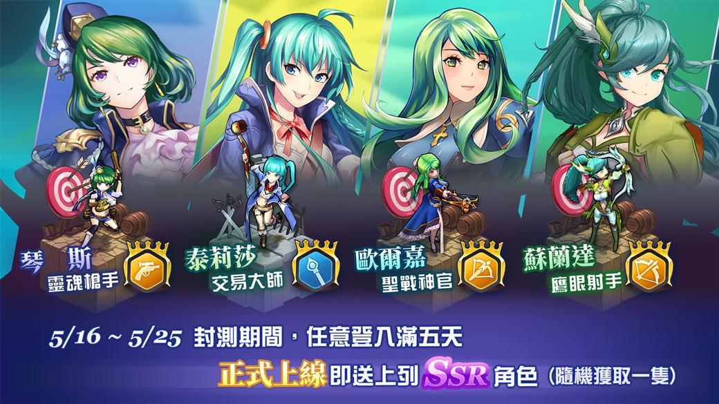 《天使帝國 蕾絲幻想》女神系回合戰爭RPG最終Android刪檔封閉測試展開!