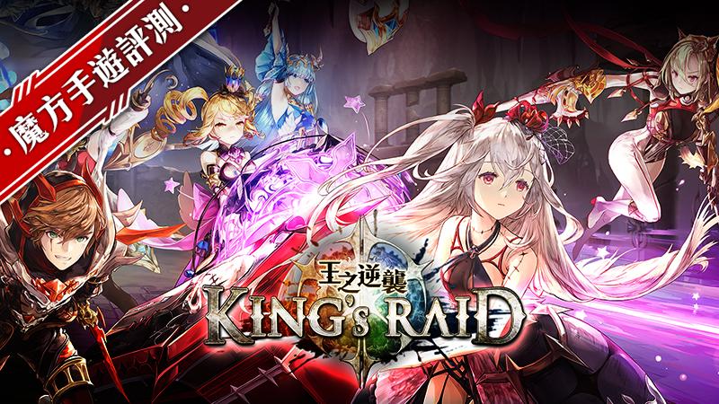 《King's Raid – 王之逆襲》上市前試玩評測