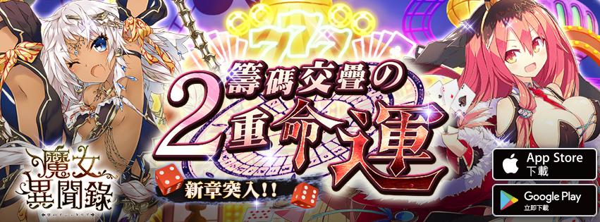 《魔女異聞錄:伊絲塔利亞傳說》「籌碼交疊的二重命運」Casino幸運祭新篇章  閃爍登場!
